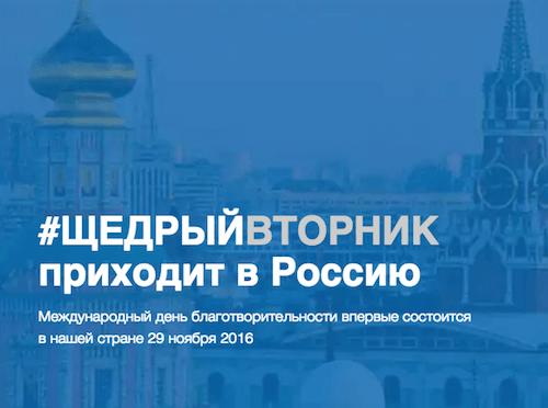 40 000 рублей и марафон «Щедрый вторник»
