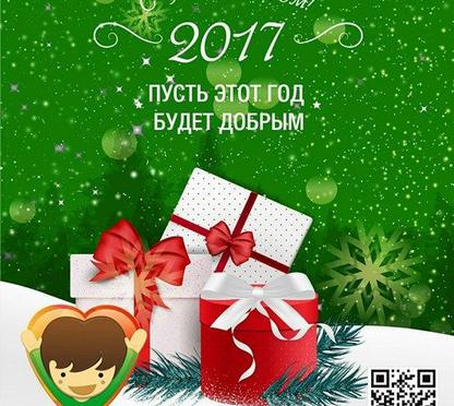 Пусть Новый Год будет добрым