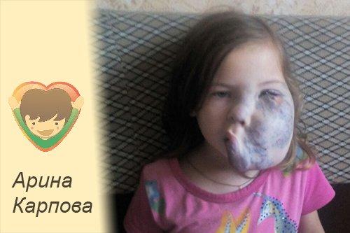 Нужна помощь: Карпова Арина