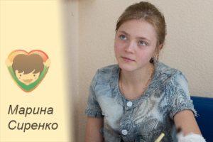 Марина Сиренко