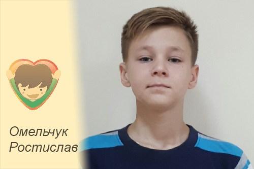 Нужна помощь: Омельчук Ростислав