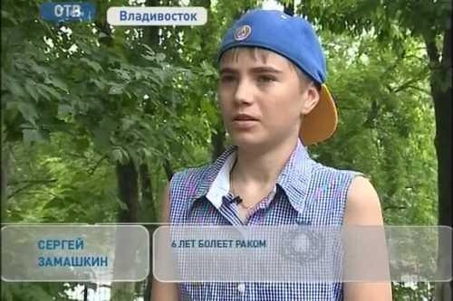 Серёжа Замашкин