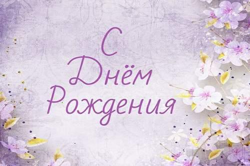 Гифки с днем рождения людмила михайловна