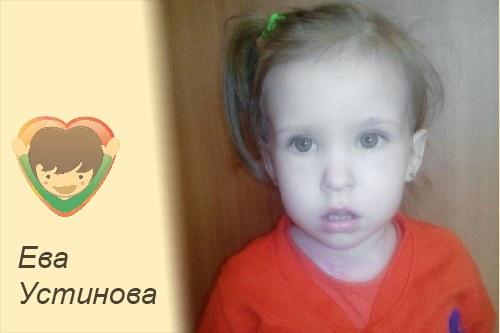 Ева Устинова