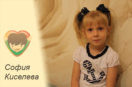 София Киселева