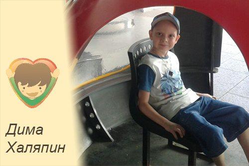 Дима Халяпин