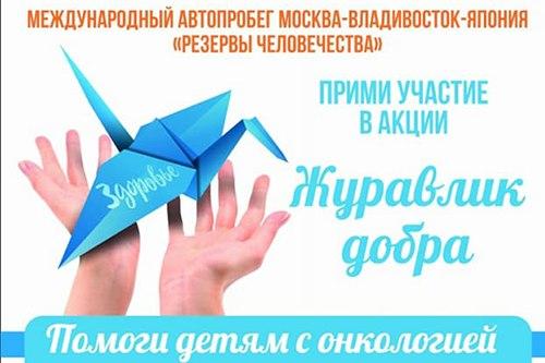 Журавлики добра летят по России