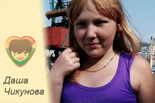 Чикунова Даша