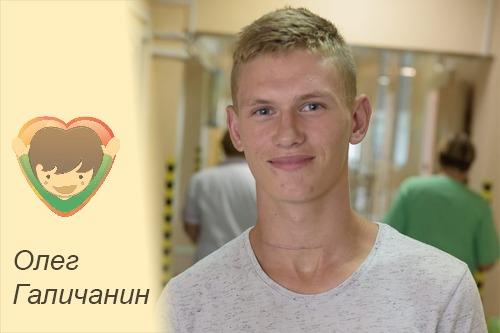 Олег Галичанин