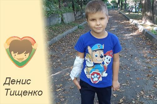 Денис Тищенко
