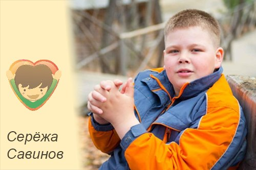 Серёжа Савинов