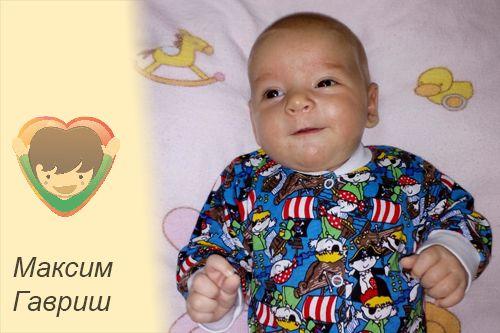 Максим Гавриш