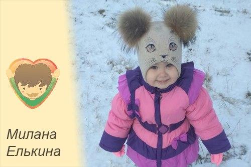 Милана Елькина