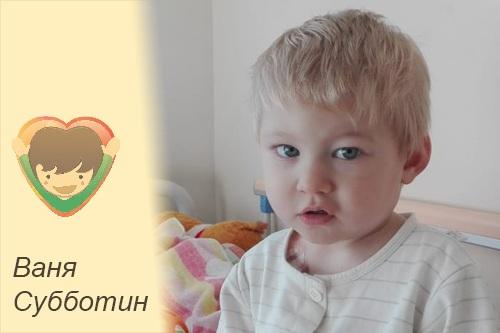 Ваня Субботин