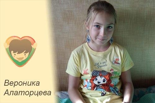 Вероника Алаторцева