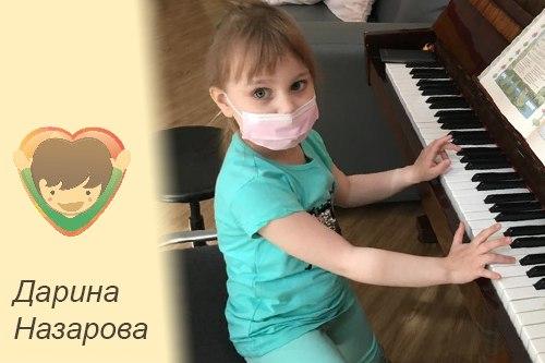 Назарова Дарина