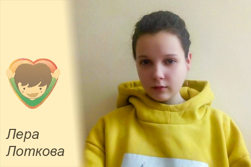 Лера Лоткова