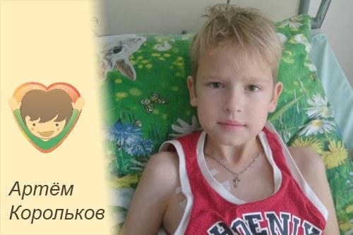 Артём Корольков