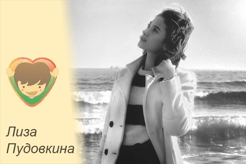 Лиза Пудовкина