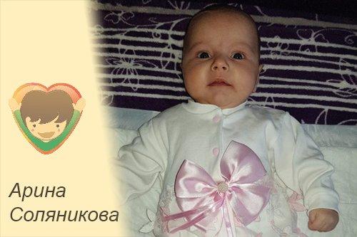 Соляникова Арина