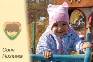 Sonya-Nihaeva