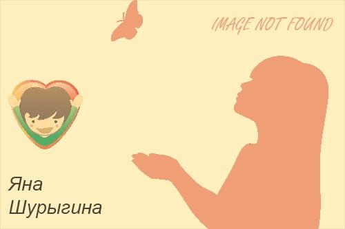 Нужна помощь: Яна Шурыгина