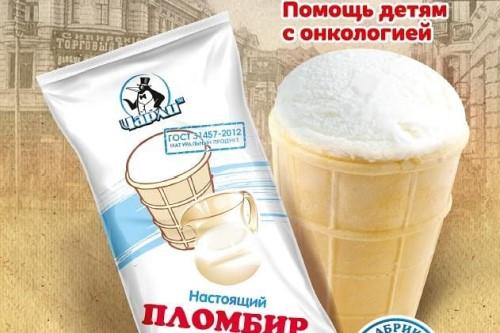 «Фабрика мороженого» приглашает на День Доброго Мороженого