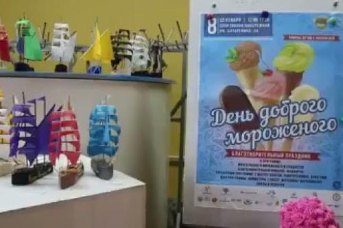 ВДЦ «Океан» приглашает на День Доброго Мороженого