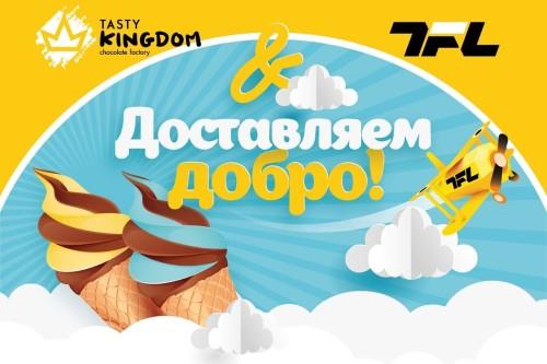 Компания TFL приглашает на День Доброго Мороженого