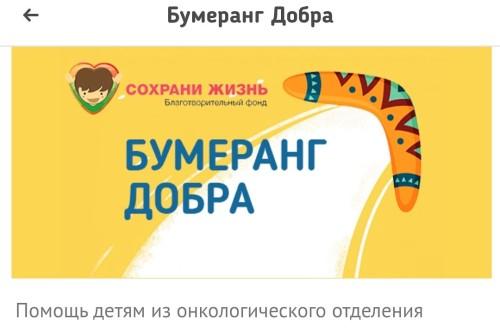 «Бумеранг Добра» от сети аптек «Монастырев