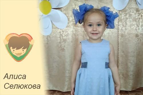 Селюкова Алиса