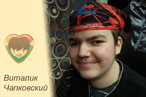 Виталик Чапковский