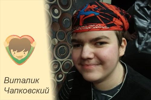 Нужна помощь: Виталик Чапковский