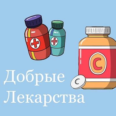 Приобретения лекарств — важная миссия нашего фонда