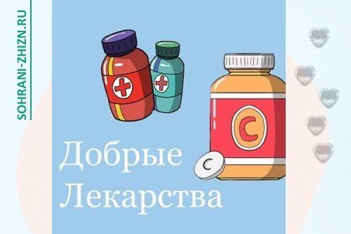 Препарат Космеген
